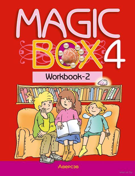 Magic Box 4. Рабочая тетрадь-2 по английскому языку