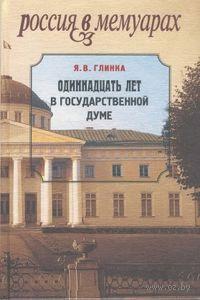 Одиннадцать лет в Государственной думе — фото, картинка