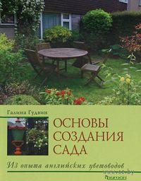 Основы создания сада. Из опыта английских цветоводов — фото, картинка