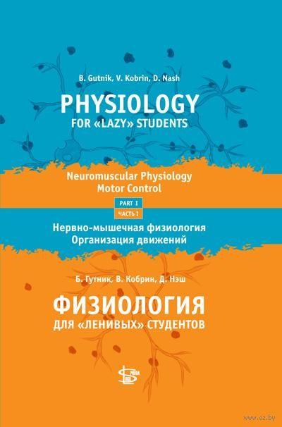 """Физиология для """"ленивых"""" студентов. Нервно-мышечная физиология. Организация движения. Часть 1 / Physiology for """"Lazy"""" Students: Neuromuscular Physiology: Motor Control: Part 1 — фото, картинка"""