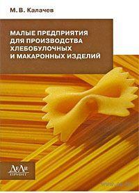 Малые предприятия для производства хлебобулочных и макаронных изделий — фото, картинка