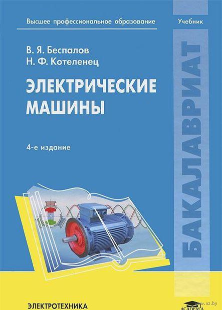 Электрические машины. В. Беспалов, Николай Котеленец