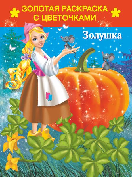 Золушка. А. Карачкова