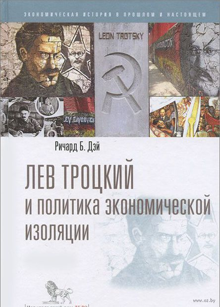 Лев Троцкий и политика экономической изоляции. Richard Day