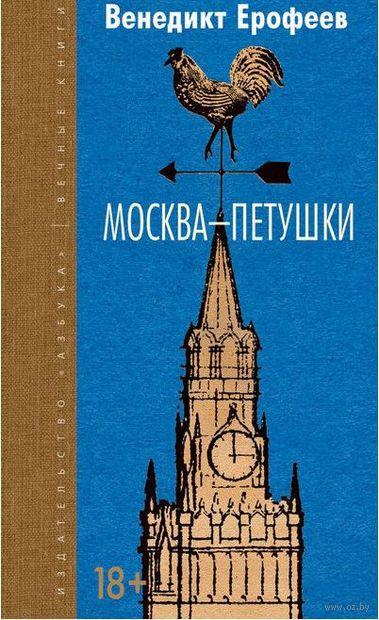 Москва-Петушки (18+). Венедикт Ерофеев