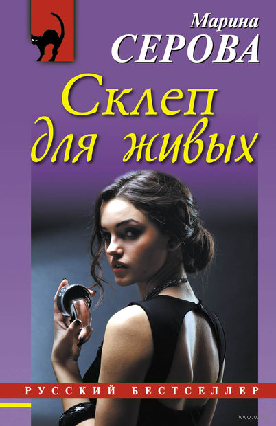 Склеп для живых (м). Марина Серова