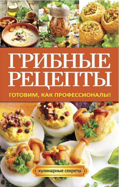 Грибные рецепты. Анастасия Кривцова