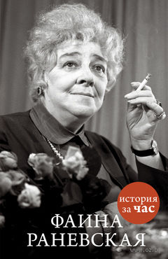 Фаина Раневская. Евгения Белогорцева