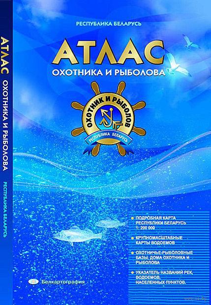Атлас охотника и рыболова. Республика Беларусь