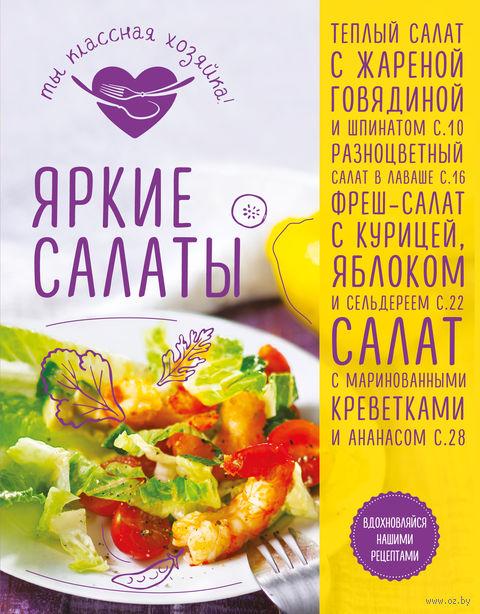Яркие салаты — фото, картинка