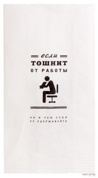 """Пакетик бумажный """"Тошнит от работы"""" (23,5х12 см)"""