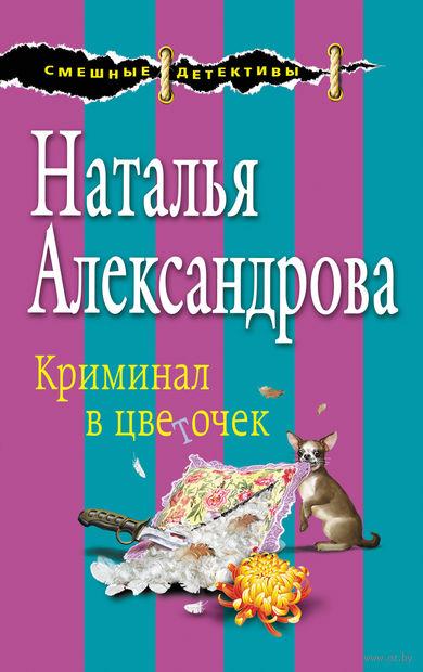 Криминал в цветочек (м). Наталья Александрова