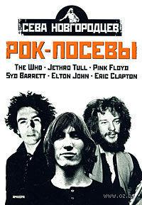Рок-посевы. Том 2. The Who, Jethro Tull, Pink Floyd, Syd Barret, Elton John, Eric Claption. Сева Новгородцев