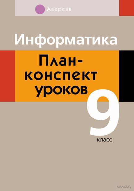 Информатика. План-конспект уроков. 9 класс. С. Пузиновская, О. Счеснович