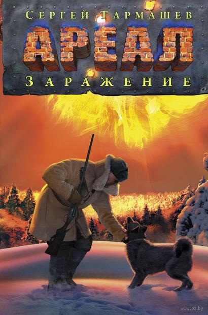 Ареал. Заражение. Сергей Тармашев
