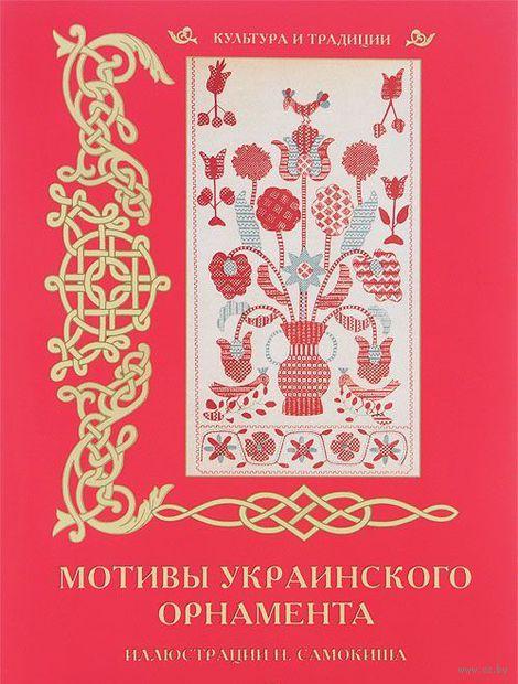 Мотивы украинского орнамента — фото, картинка