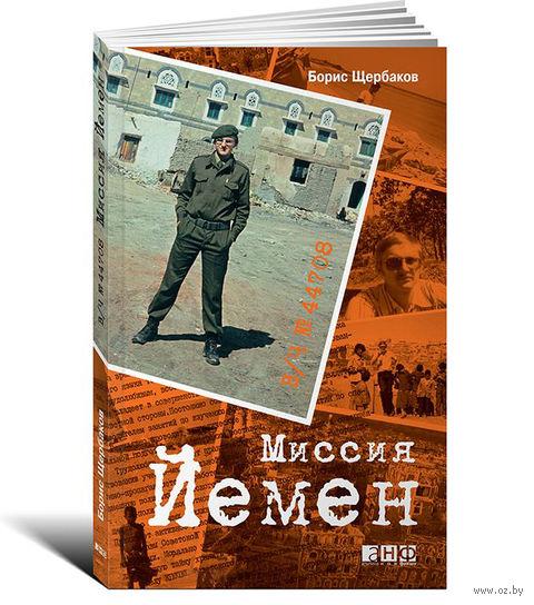 Миссия Йемен. Борис Щербаков