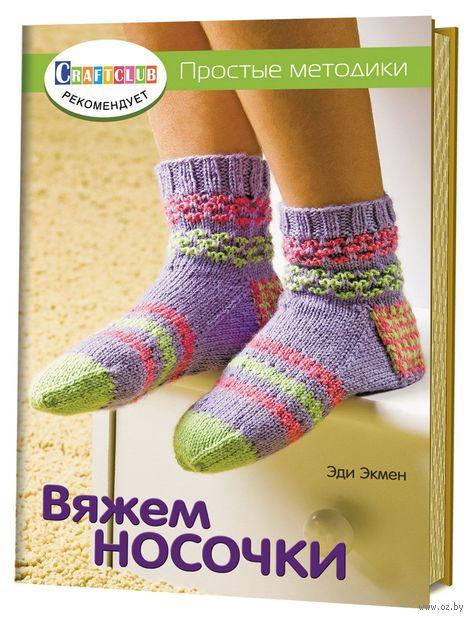 Вяжем носочки. Простые методики — фото, картинка