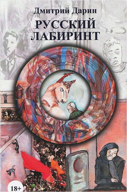 Русский лабиринт — фото, картинка