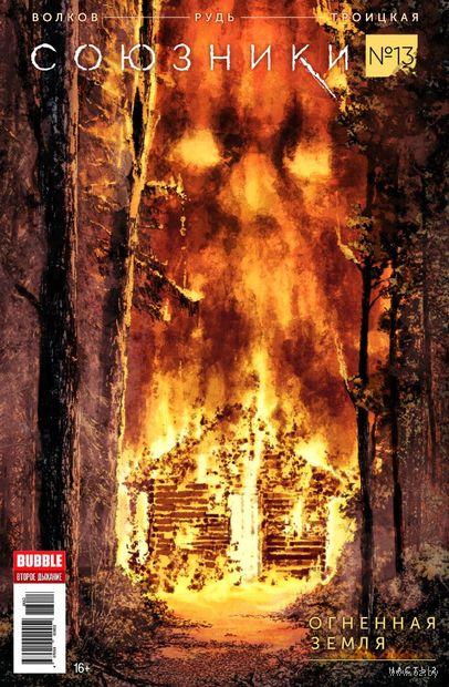 Союзники. Огненная земля. Часть 2 (№13) — фото, картинка