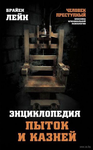 Энциклопедия пыток и казней — фото, картинка