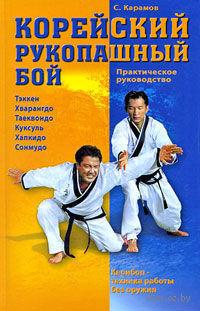 Корейский рукопашный бой. Практическое руководство. Сергей Карамов