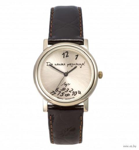 """Часы наручные """"Да какая разница!"""" (коричневые; арт. 373717856) — фото, картинка"""