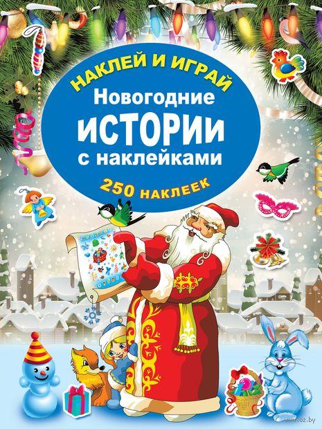 Новогодние истории с наклейками — фото, картинка