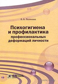 Психогигиена и профилактика профессиональных деформаций личности. Ольга Полякова