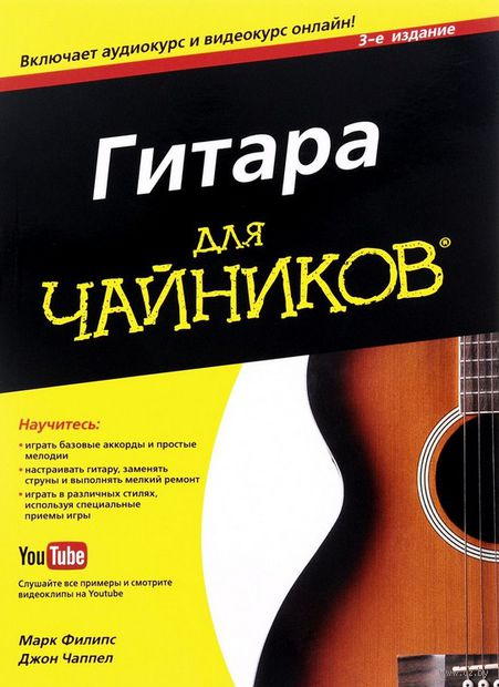 """Гитара для """"чайников"""". Марк Филипс, Джон Чаппел"""