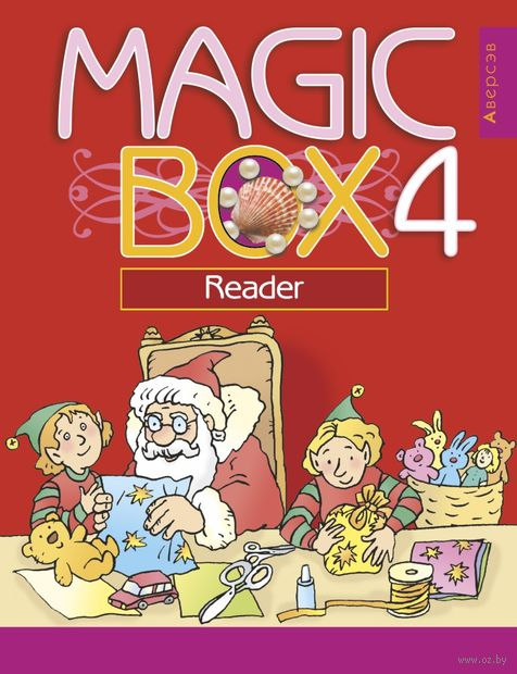 Magic Box 4. Английский язык. Книга для чтения — фото, картинка