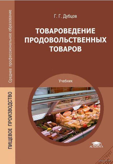 Товароведение продовольственных товаров — фото, картинка