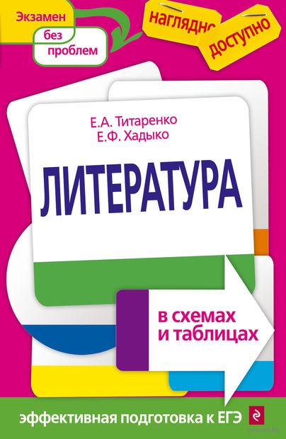 Литература в схемах и таблицах. Елена Титаренко, Е. Хадыко