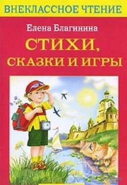 Елена Благинина. Стихи, сказки, игры