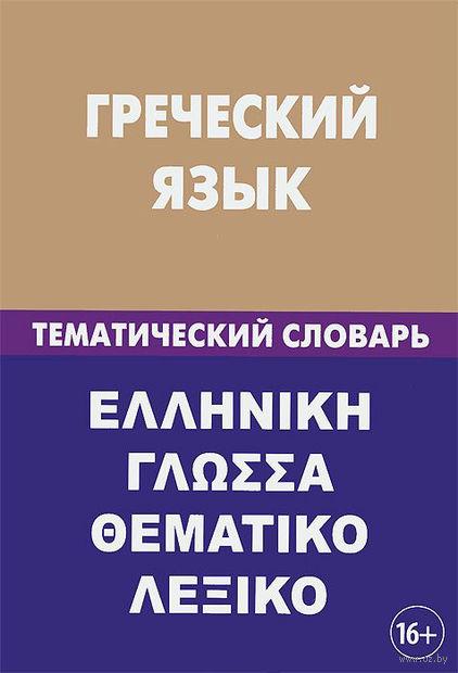 Греческий язык. Тематический словарь. П. Рылик, К. Рзянин