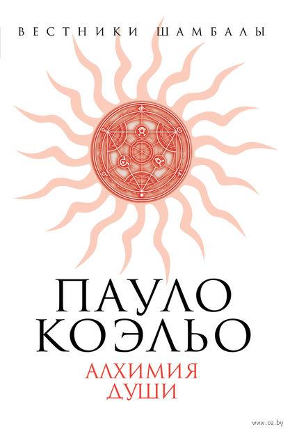 Пауло Коэльо. Вадим Телицын