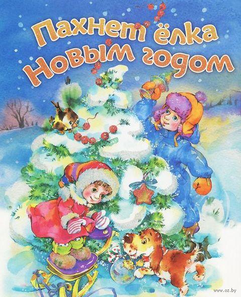 Пахнет елка Новым годом