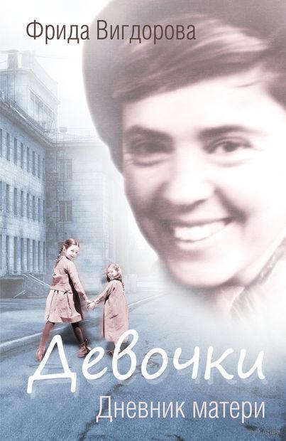 Девочки. Фрида Вигдорова