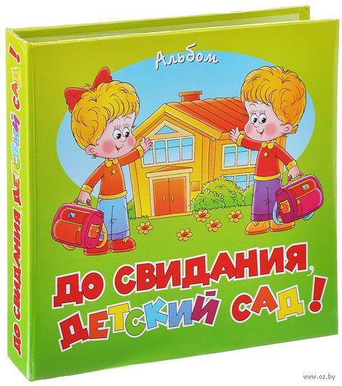 """Фотоальбом-анкета """"До свидания, детский сад!"""" (10 см х 15 см)"""