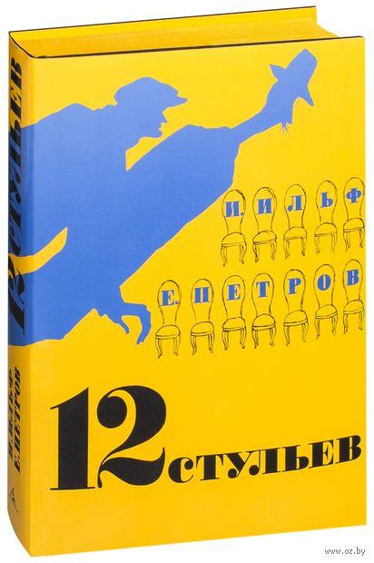 12 стульев. Илья Ильф, Евгений Петров