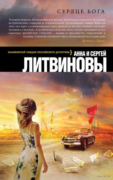 Сердце бога. Анна Литвинова, Сергей Литвинов
