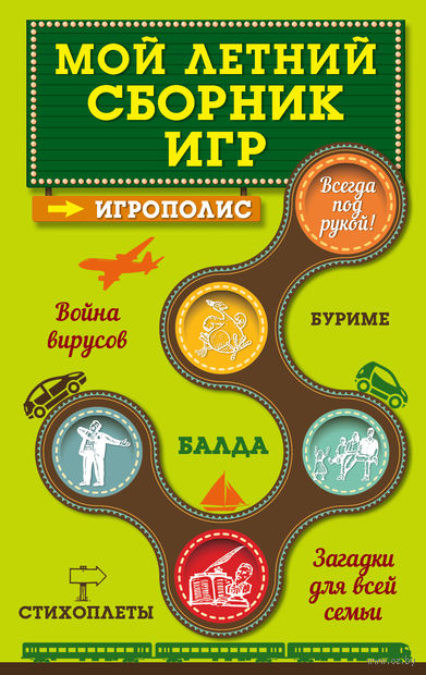 Мой летний сборник игр. И. Парфенова