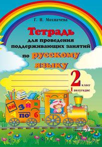 Тетрадь для проведения поддерживающих занятий по русскому языку. 2 класс (I полугодие). Г. Мохначева