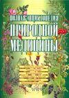 Полная энциклопедия природной медицины