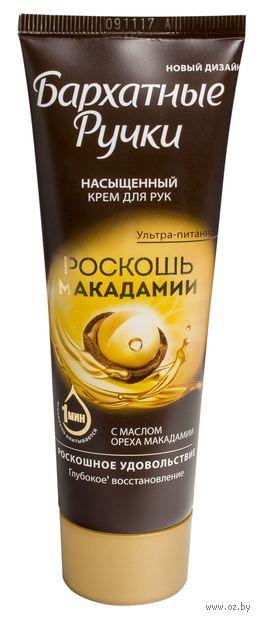 """Крем для рук """"Роскошь макадамии"""" (80 мл)"""