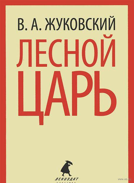 Лесной царь. Василий Жуковский