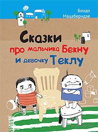 Сказки про мальчика Бекну и девочку Теклу. Бондо Мацаберидзе