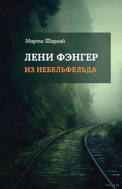 Лени Фэнгер из Небельфельда. Марта Шарлай