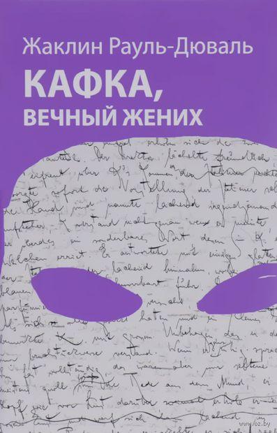 Кафка, вечный жених — фото, картинка