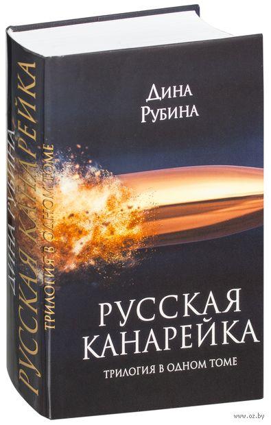 Русская канарейка. Трилогия в одном томе. Дина Рубина